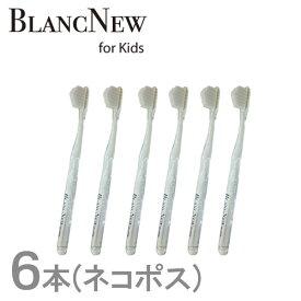 【ネコポス】【代引不可】BLANC NEW for Kids 6本【 正規品 奇跡の 歯ブラシ 歯ブラシ 子供 キッズ 歯周病対策 】