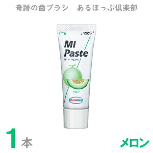 【歯磨き粉】MIペースト メロン味 40g 1本(GC ハミガキ リカルデント MI Paste)