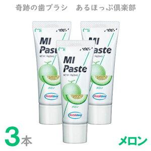 【歯磨き粉】MIペースト メロン味 40g 3本(GC ハミガキ リカルデント MI Paste)