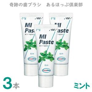 【歯磨き粉】MIペースト ミント味 40g 3本(GC ハミガキ リカルデント MI Paste)