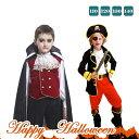 ハロウィン衣装 吸血鬼 悪魔 パイレーツ 男の子 キャプテン 海賊 子供用 ジュニア 仮装 ハロウィーン ダンス衣装 キッ…