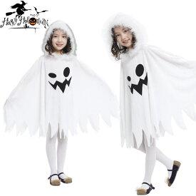 【即納】ハロウィン 衣装 子供 コスプレ 仮装 オシャレ コスチューム 女の子 幽霊 キッズ クイーン コスプレ衣装 デビル かわいい 演出 ホワイト 2点セット ポンチョ