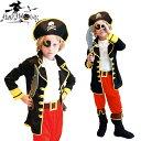 【1-2日に出荷】 ハロウィン衣装 男の子 キャプテン パイレーツ 海賊 子供用 ジュニア 仮装 ハロウィーン ダンス衣装 …