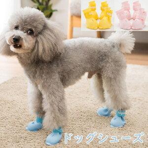 レインブーツ 犬 中型犬 小型犬 犬用 犬の靴 おしゃれ 犬靴 かわいい 雨靴 滑りにくい 防水 梅雨 犬用品 服 靴 シューズ ペット用品 散歩 靴下 滑り止め