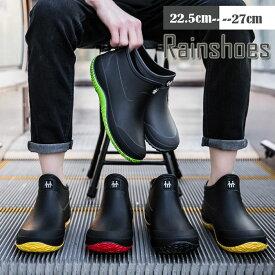 【送料無料】防水防滑 レインブーツ メンズ レディース レインシューズ 完全防水 雨靴 ショートブーツ 通勤・一般作業・農作業・掃除 ラバーブーツ 雨・晴れ兼用 雨靴歩きやすい 履きやすい レインシューズ