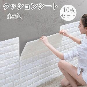 【送料無料】クッションシート 3D壁紙 シール 発泡スチロール 10シートセット 壁材 レンガ 壁用 防水 クッションブリック サンプルサイズ クッションレンガシート 貼るだけレンガシート