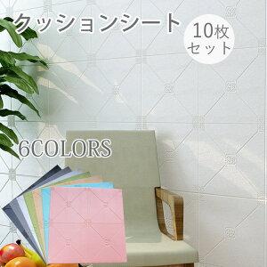 【送料無料】3D壁紙 貼るだけシート 発泡スチロール 10シートセット おしゃれ クッションシート 壁紙 シール 壁材 壁用 防水 クッションブリック サンプルサイズ 貼るだけシート
