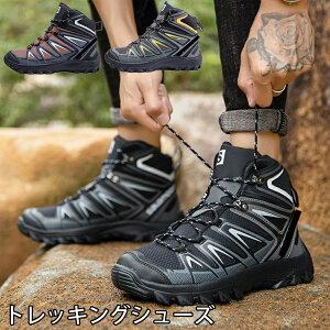 【送料無料】トレッキングシューズ スニーカー 登山靴 アウトドア 登山 メンズ ランニング 22.5cm〜27cm 大きいサイズ ハイカット ジョギングシューズ カーキ 黒