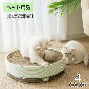 送料無料 ペット 猫 ペット用 爪とぎ おもちゃ ダンボール 家具保護 耐久性 遊び 円型 休憩所 ストレス解消 運動不足対策 かわいい おしゃれ
