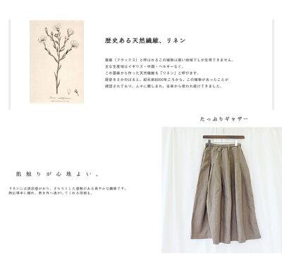 スカートミモレ丈麻リネン