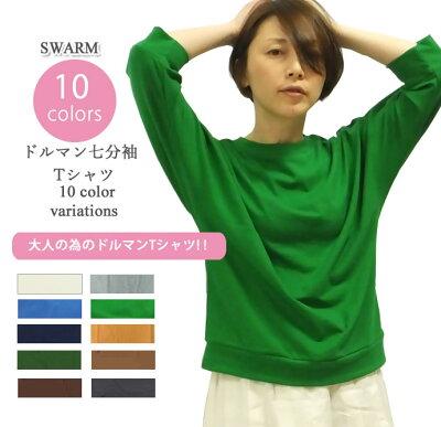 ドルマン七分袖/カットソー/Teeシャツ/トップス/コットン綿/レディースファッション/
