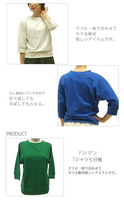 レディースファッション/綿100/ドルマン7分袖/