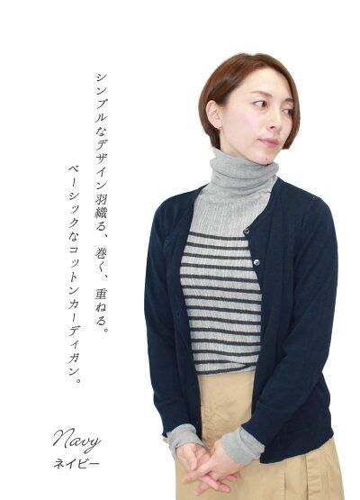 コットン100カップ付きハーフ/カーディガンメンズ/カーディガン秋/