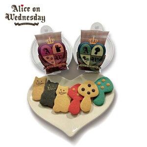 【常温保存】 水曜日のアリス カプセルクッキー 猫/ネコ/きのこ/モチーフ