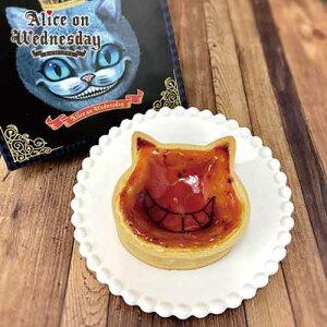 【冷凍保存】【通販限定】 水曜日のアリス ベリータルトチーズケーキ 3号サイズ 約9cm:1〜3人分 冷凍クール便