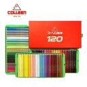 送料無料 Colleen 色鉛筆 120色 コーリン いろえんぴつ 色えんぴつ おとなの塗絵 大人の塗絵 塗り絵 ぬりえ 大人 ストレス解消 脳 活性化 プレゼント お祝い