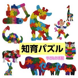 知育玩具 知育おもちゃ 3歳 4歳 5歳 木のおもちゃ 木製おもちゃ 木のパズル 木製パズル ジグソーパズル 知育パズル どうぶつパズル のりものパズル 数字パズル アルファベット abc 動物 男の子 女の子 子供 子ども 幼児 かわいい 可愛い おしゃれ 室内遊び 送料無料