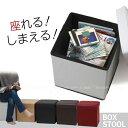 ボックス 収納 オットマン お片付けボックス【Aフロア】収納ボックス スツール&オットマン[TKB-35]