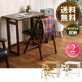 折りたたみ テーブル デスク セット 【Aフロア】【送料無料】フォールディングテーブル&チェア [ミラン]