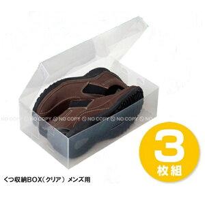 【Aフロア】くつ収納ボックス [クリア]メンズ用[3枚組]//靴 収納 ケース ボックス クリア 靴収納ボックスクリアケース クリアボックス 靴箱