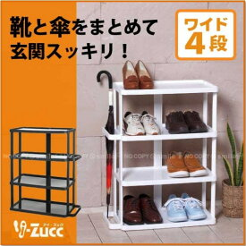 【Aフロア】i-Zuccシューズラックワイド4段