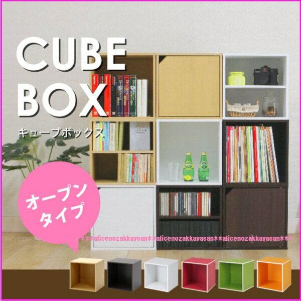 [ キューブ ボックス オープン ラック ]【Aフロア】 キューブボックス [オープンタイプ]