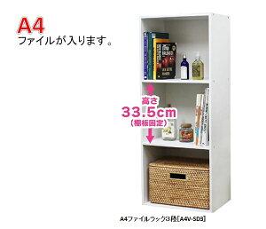 ≪Aフロア≫ A4 ファイルラック 3段 A4V-SD3 //カラーボックス a4 ファイル 収納 3段