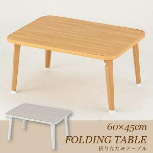 ≪Aフロア≫折りたたみテーブル [60×45cm][OTB-6045]//折りたたみ テーブル ホワイト ミニテーブル 幅60