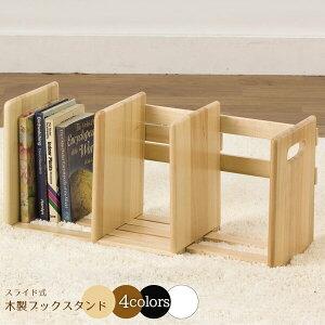 本立て 木製 本立 ブックエンド スライド式【Aフロア】ブックスタンド [BS-335]