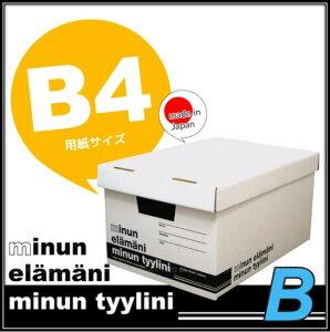 クラフト ケース ボックス ダンボールケース【Aフロア】ミヌンボックス Bタイプ [MBB-BK]
