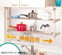 【Aフロア】2段吊り下げキッチン棚[TK-2]