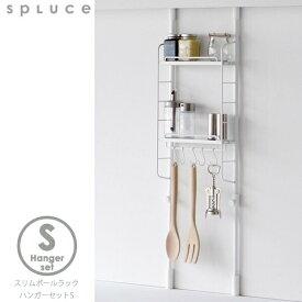 キッチン つっぱり 突っ張り ラック 棚 【Aフロア】 スプルース スリムポールラック ハンガーSet[S][SPL-1]