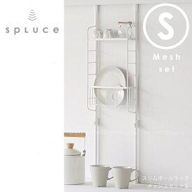 キッチン つっぱり 突っ張り ラック 棚 【Aフロア】 スプルース スリムポールラック メッシュSet[S][SPL-3]