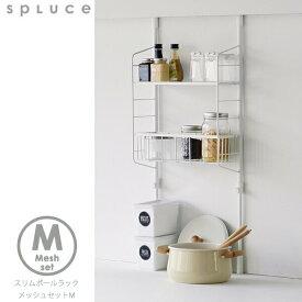 キッチン つっぱり 突っ張り ラック 棚 【Aフロア】 スプルース スリムポールラック メッシュSet[M][SPL-4]
