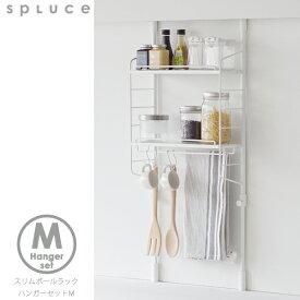 キッチン つっぱり 突っ張り ラック 棚 【Aフロア】 スプルース スリムポールラック ハンガーSet[M][SPL-2]
