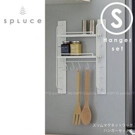 冷蔵庫横 棚 スパイスラック マグネット【Aフロア】 スプルース スリム マグネットラック ハンガーSet[S][SPM-1]