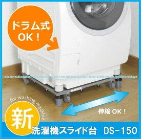 【Aフロア】ドラム式対応 新洗濯機スライド台 [DS-150]//洗濯機 置き台 置台 洗濯機台 キャスター付