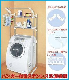 [ 洗濯機棚 ランドリーラック 2段 ハンガー]【Aフロア】 ハンガー ステンレス 洗濯機棚 [HC-11]