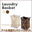 [ 洗濯かご 洗濯カゴ ランドリーボックス おしゃれ ]【Aフロア】 アベル 角型 ランドリーバスケット[7月初旬入荷予定 IV]