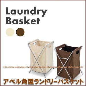 洗濯かご 洗濯カゴ ランドリーボックス おしゃれ 【Aフロア】 アベル 角型 ランドリーバスケット