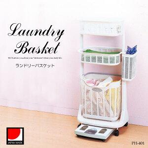 ランドリーワゴンキャスター3段洗濯かご【Aフロア】ランドリーバスケット3段[PH-401]