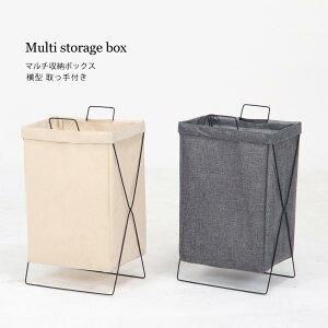 洗濯かご 洗濯カゴ ランドリーボックス 【Aフロア】マルチ収納ボックス 横型 取手付