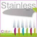 【Aフロア】colorsカラ-ズステンレスクッキングナイフ
