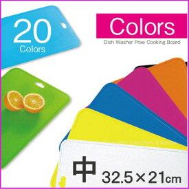 [ まな板 抗菌 おしゃれ カラー 食洗機対応 ]【Aフロア】colors カラーズ まな板 [中]