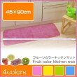 【Aフロア】フルーツカラーキッチンマット<45×90cm>