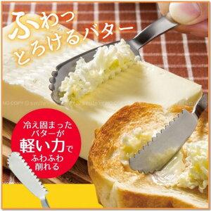【Aフロア】[メール便発送200円] バターナイフふわふわバターナイフ SNBT2