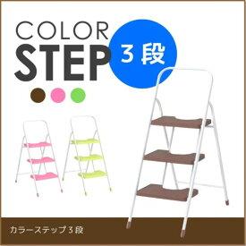 踏み台 脚立【Aフロア】カラーステップ3段 [新B]