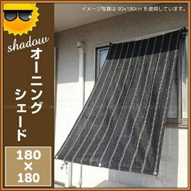 [ 日よけ シェード スクリーン すだれ ]【Aフロア】 Shadow オーニングシェード [180×180cm]