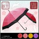 [ 傘 レディース 雨傘 おしゃれ 浮き出る ]【Aフロア】十二本骨蛇の目風撥水 和傘 [JK-61]