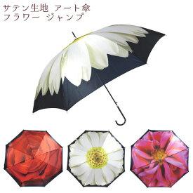 【Aフロア】 アート傘 フラワージャンプ [JK-101]傘 レディース 雨傘 おしゃれ 花柄 女性用ジャンプ傘 アート傘 花模様